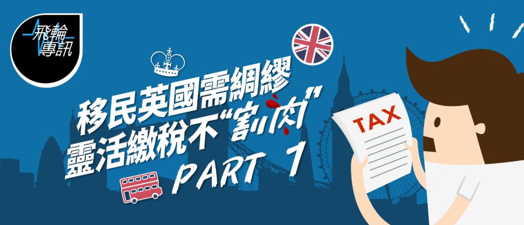 移民英國需綢繆,靈活繳稅不割肉
