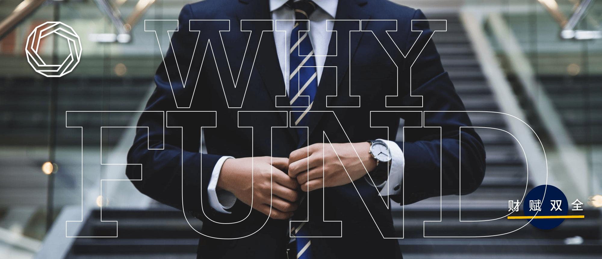 投行交易员告诉你:买基金的理由