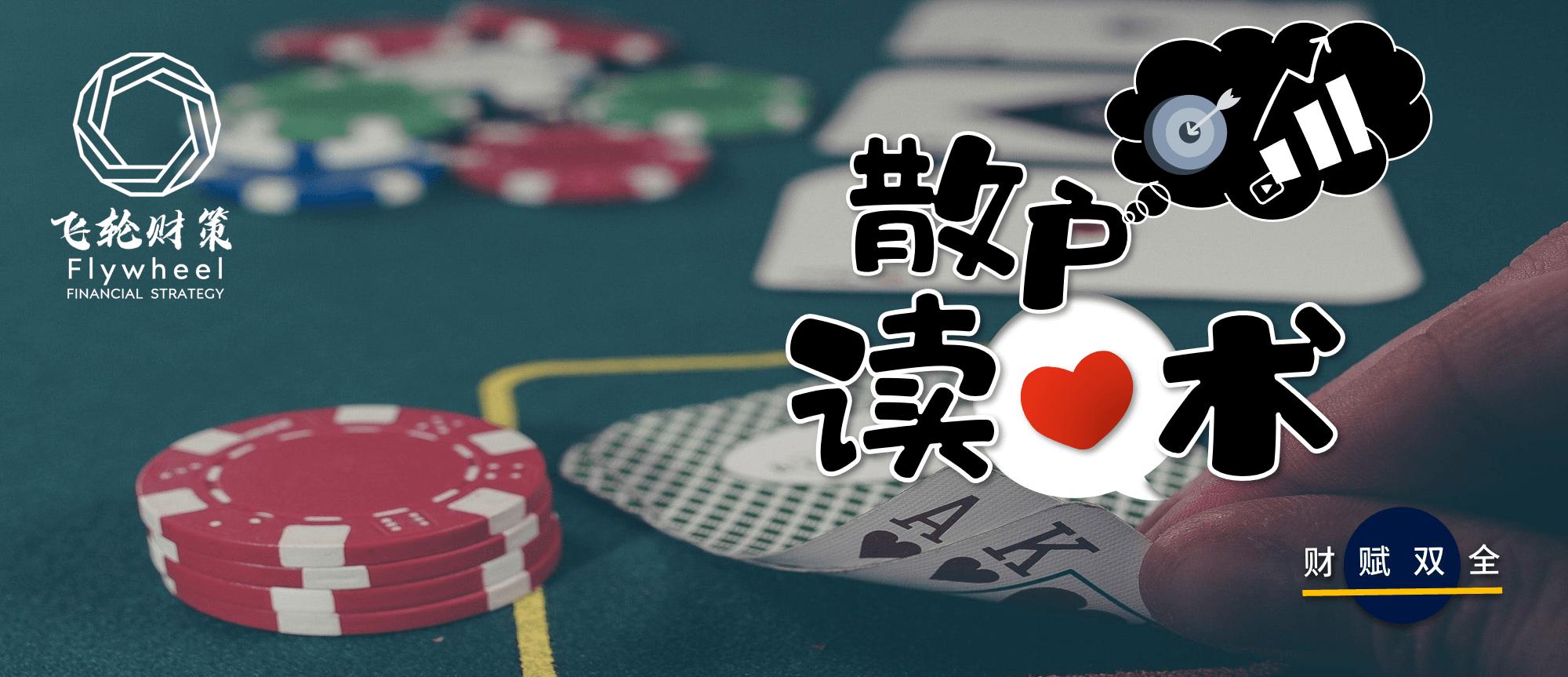 散户读心术by飞轮财策