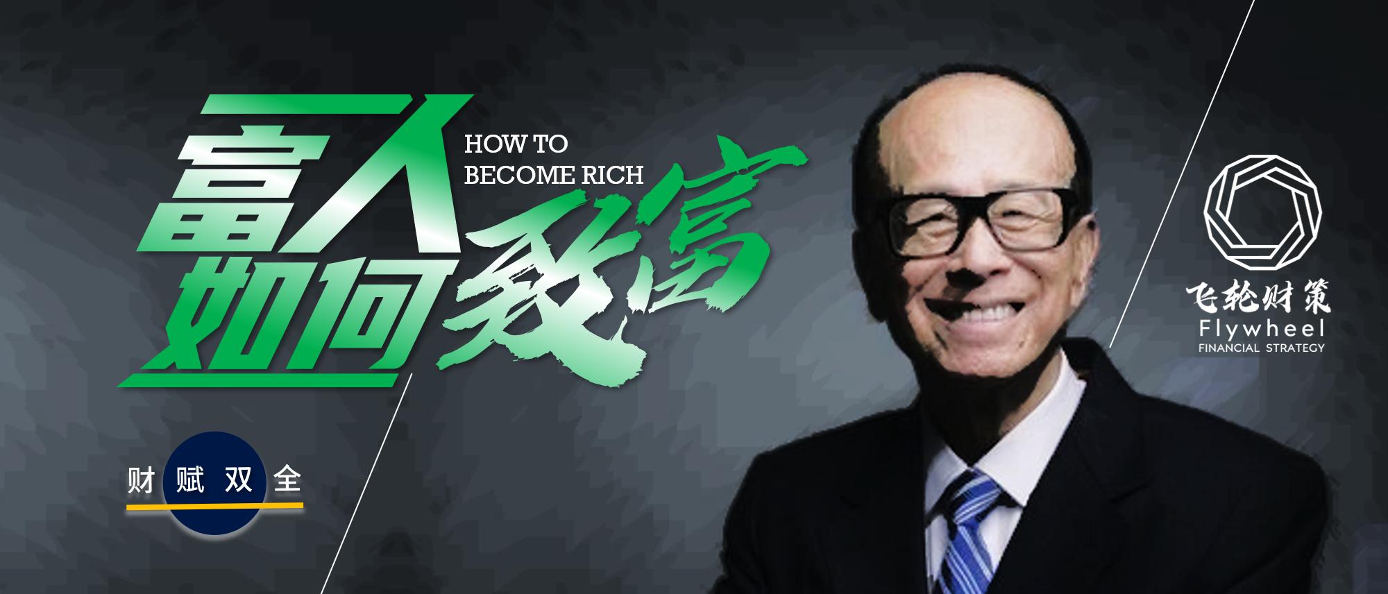 富人如何致富