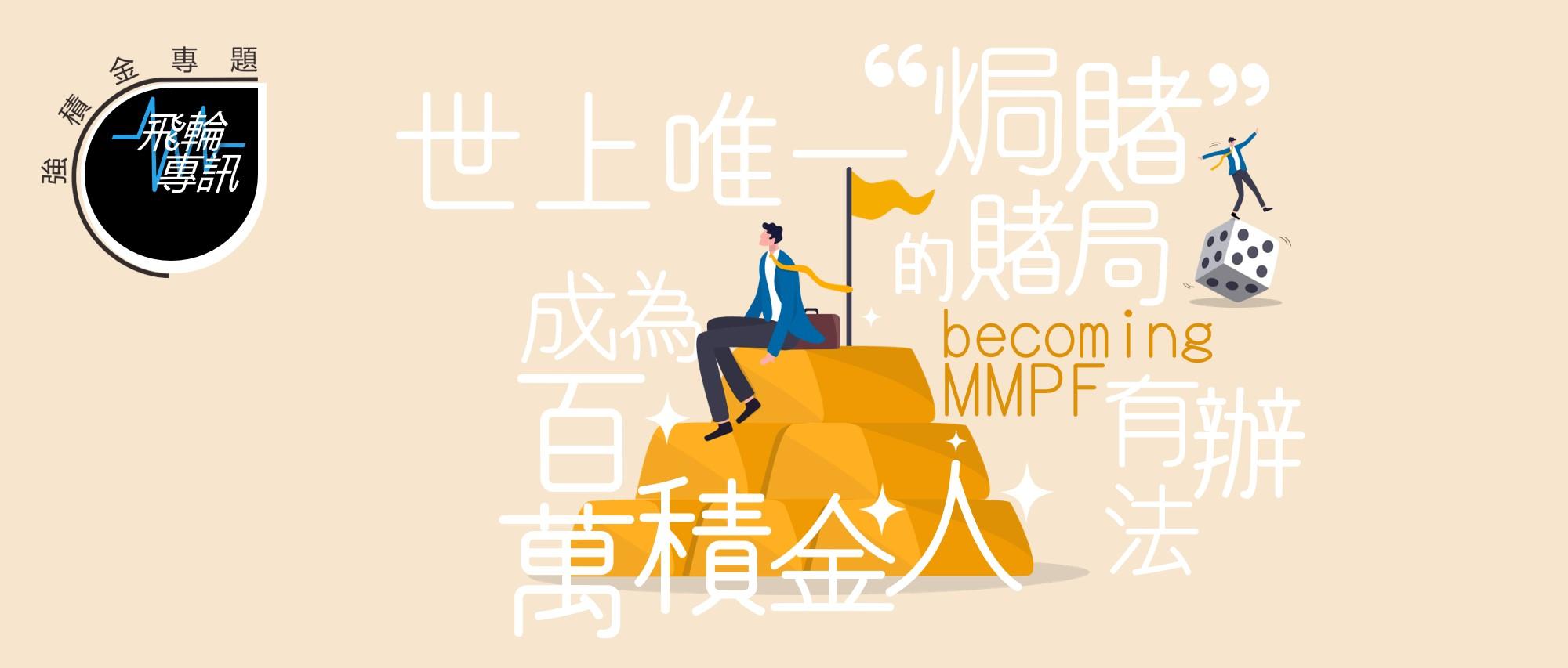 becoming MMPF