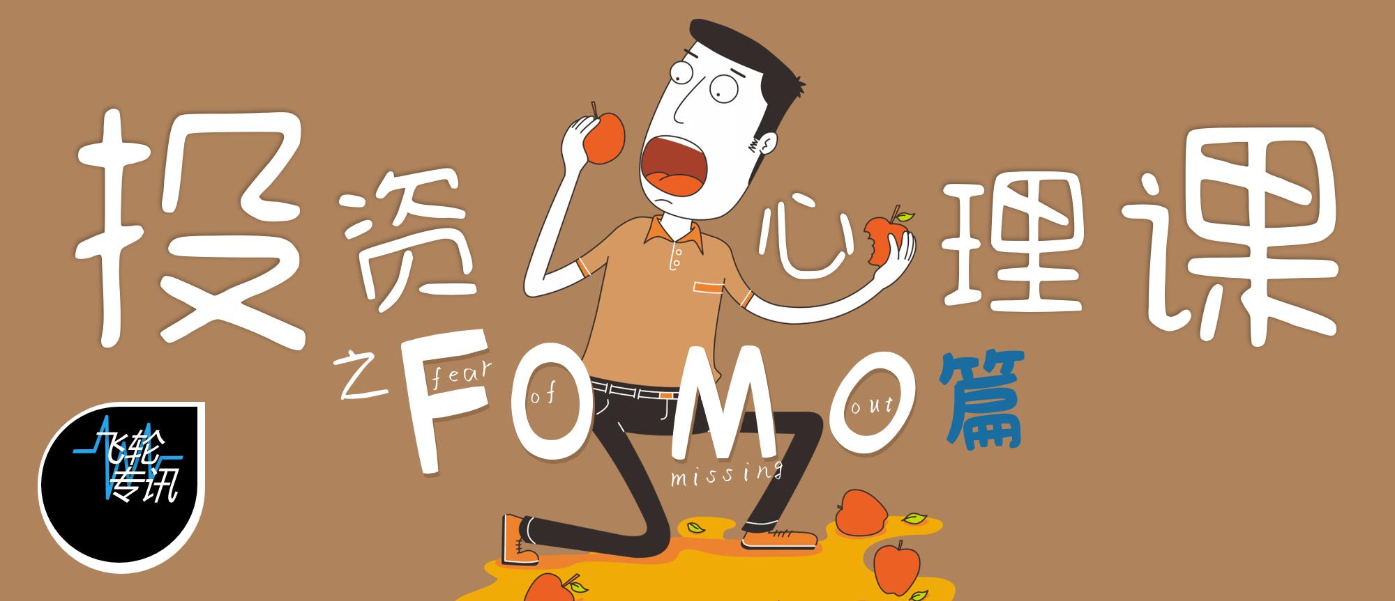 投资心理课之FOMO篇