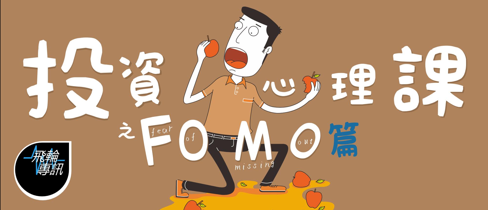 投資心理課之FOMO篇